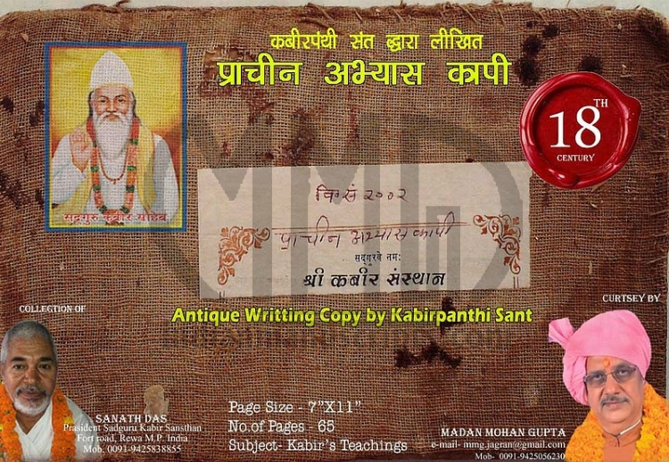 Antique Writting Copy by Kabirpanthi Sant