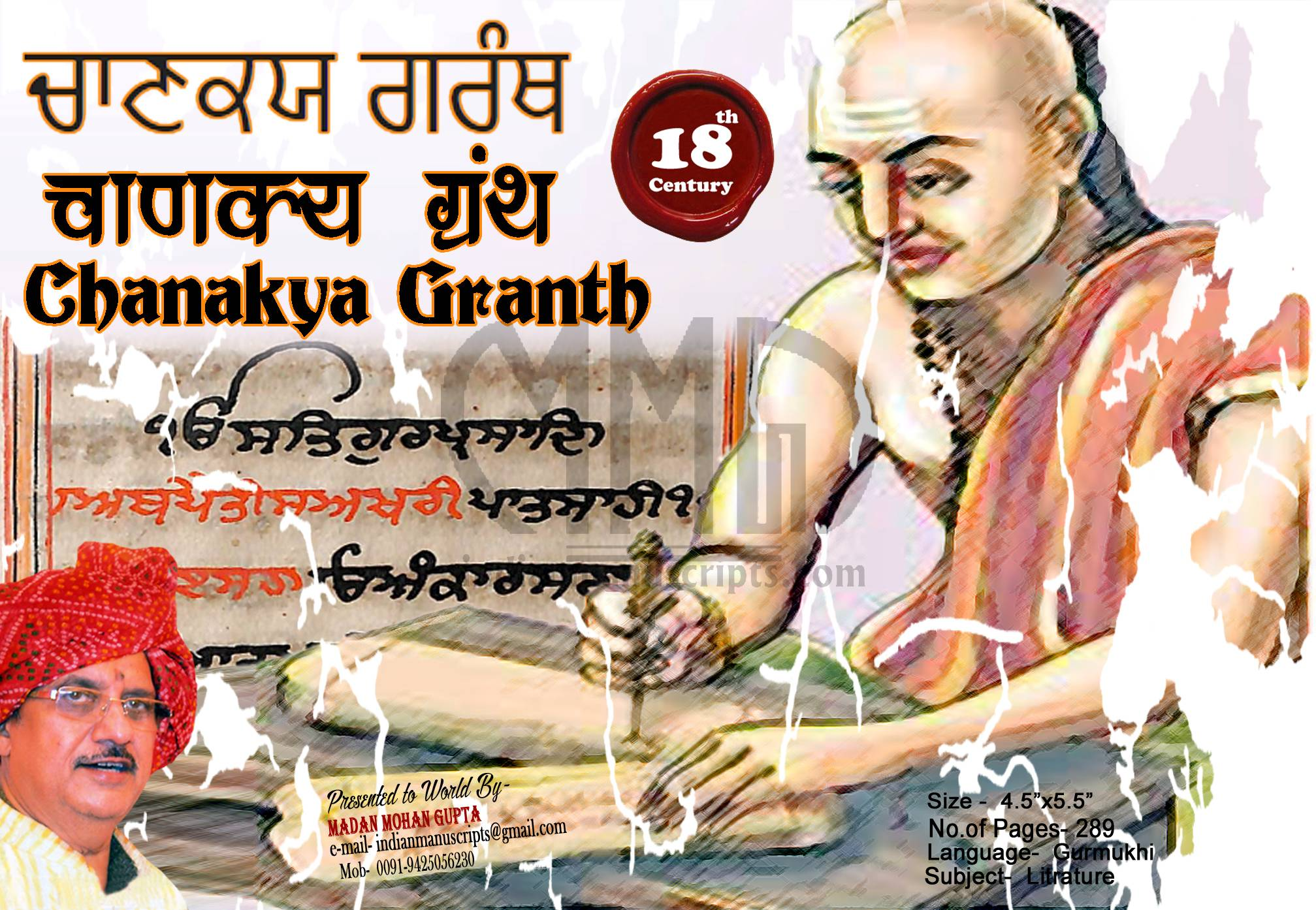 Chanakya Granth