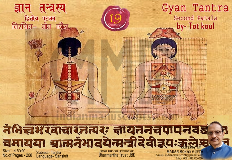 Gyan Tantra Second Patala