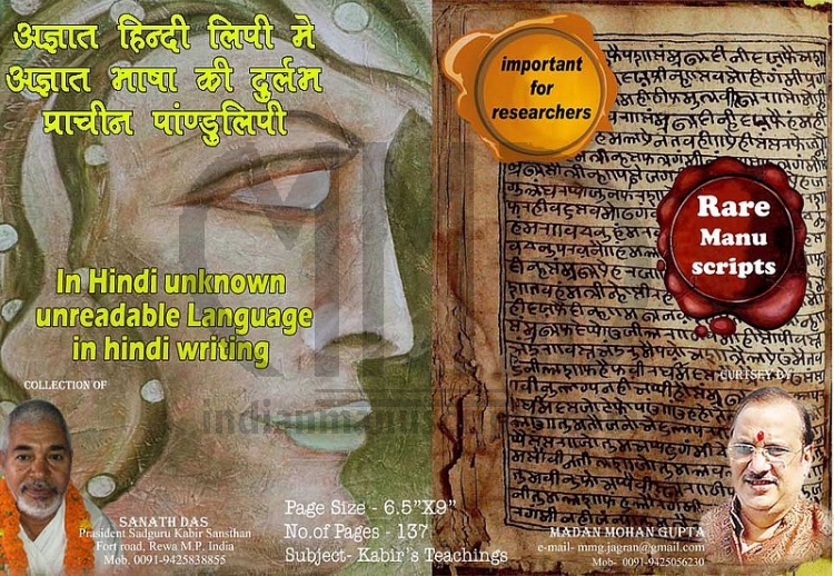In Hindi Unknown Unreadable Manuscripts