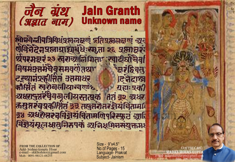 Jain Granth Unknown Name 1