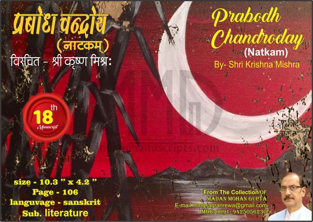 Prabodh chandroday
