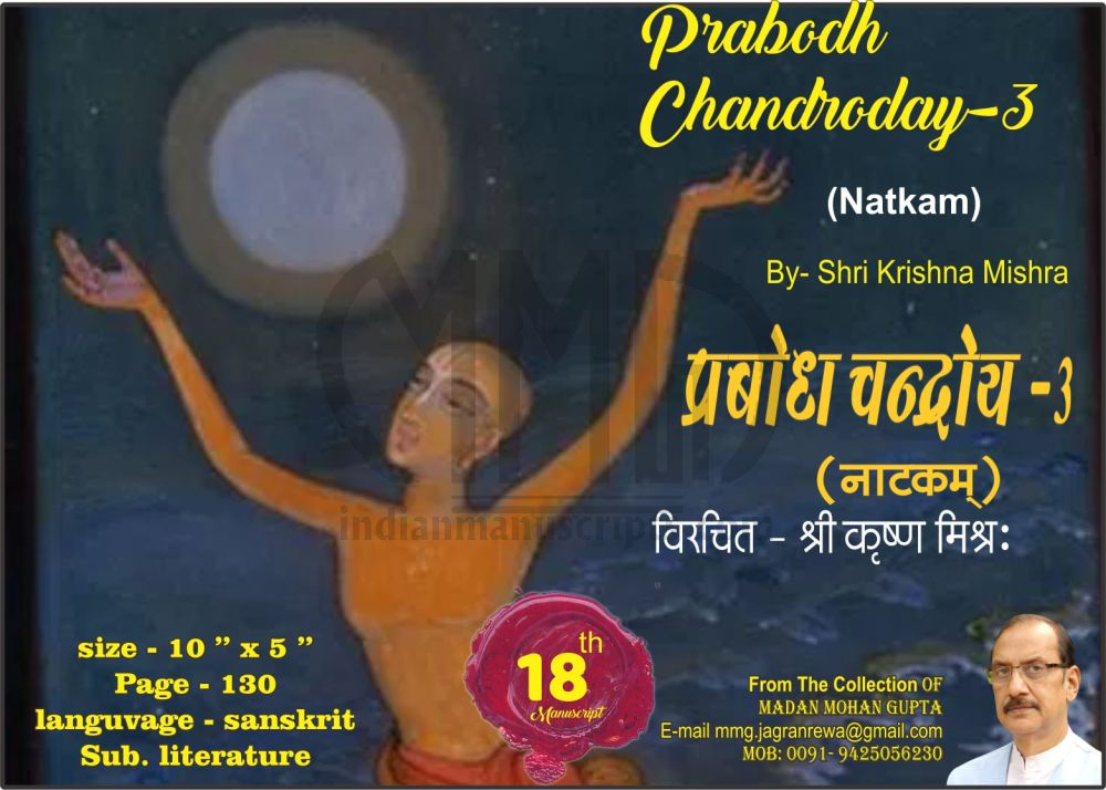 Prabodh chandroday3