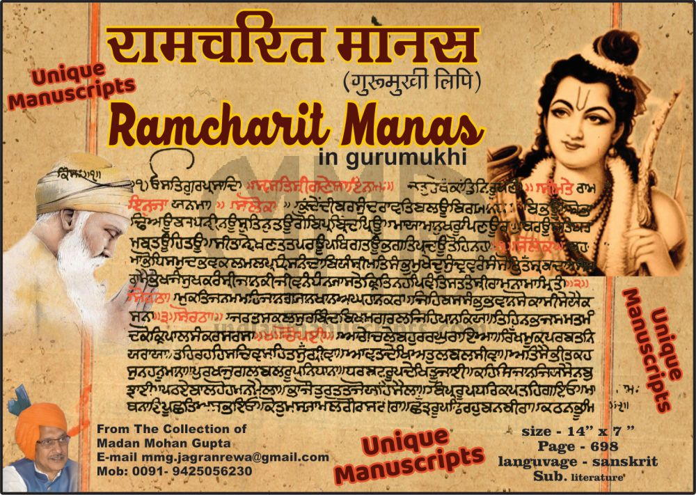 Ramcharit Manas