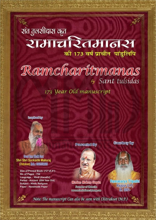 Ramcharitmanas 170 Year old