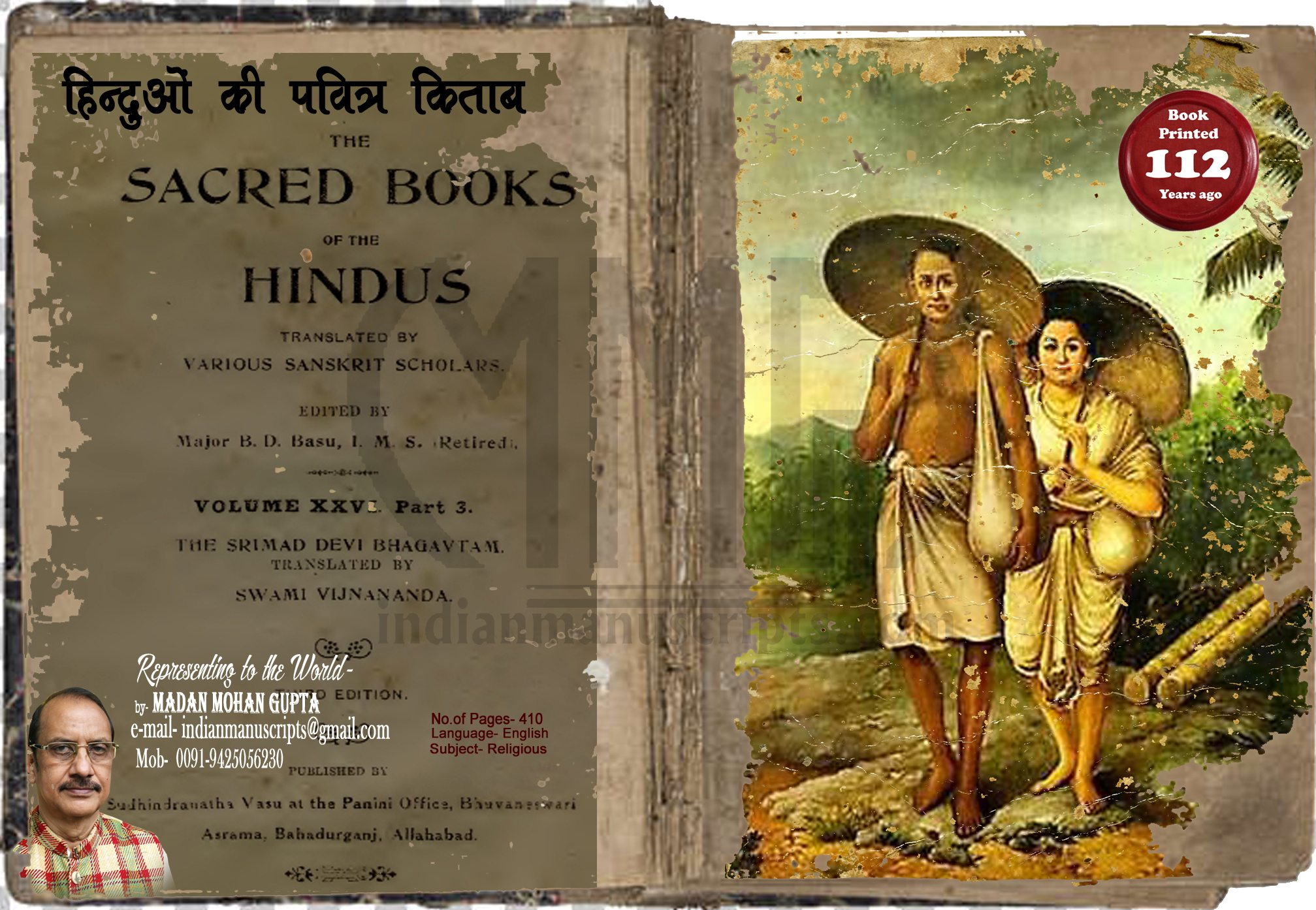 Sacred Books Of The Hindu