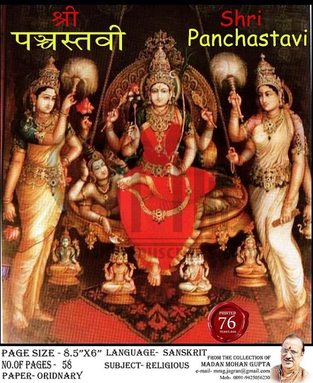 Shree Panchastavi