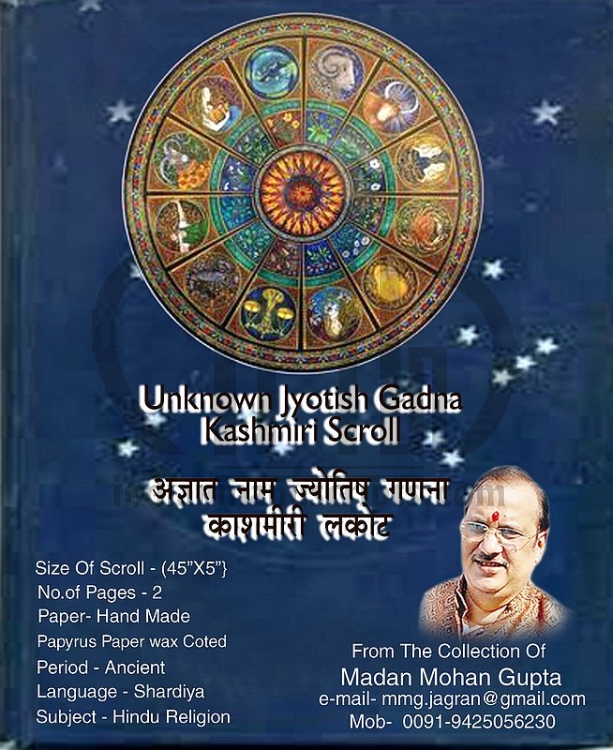 Unknown Jyotish Gadna Kashmiri Scroll 2