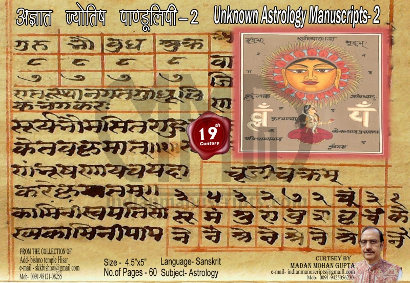 Unknown Astrology Manuscripts 2