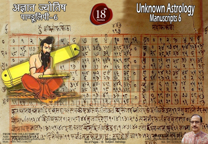 Unknown Astrology Manuscripts 6