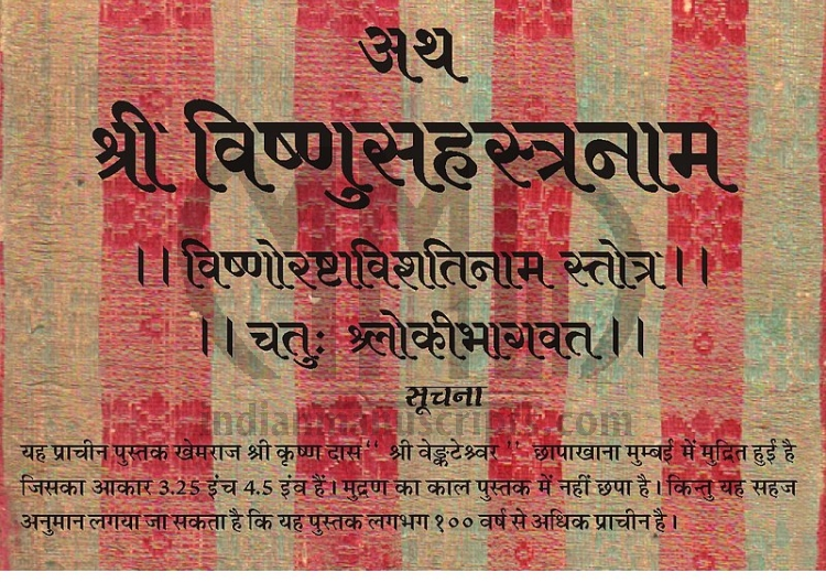 Hindu Religious Books - Rare Collection of Scripts only at