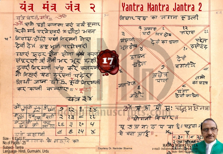 Tantra book in yantra telugu mantra