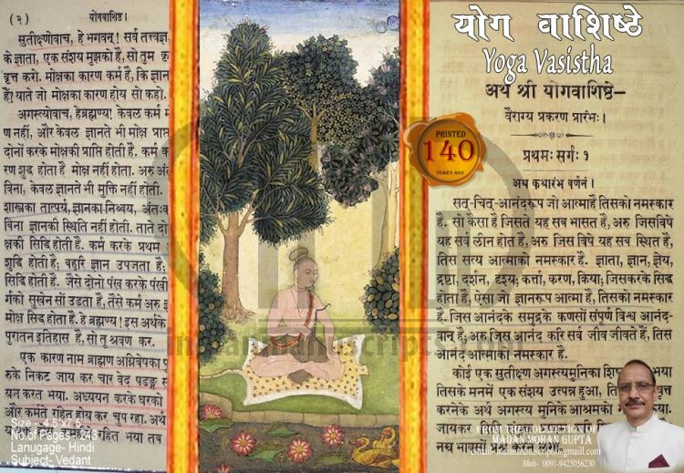 Yoga Vasistha Indianmanuscripts Com